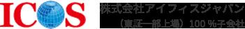 アイコスのリモート通訳サービス